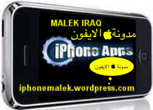 برامج للكتابه وإضافة المؤثرات على الصور للايفون و الايباد مدونة الآيفون Malek Iraq