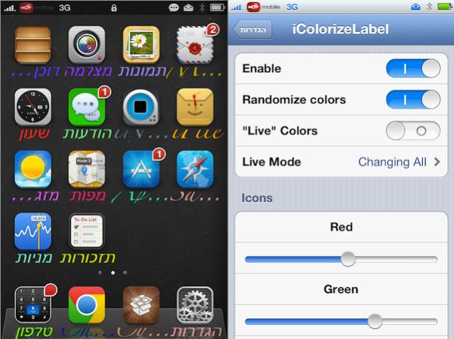 اداة لإختيار ألوان أسماء الإيقونات للايفون 2012 iColorizeLabel