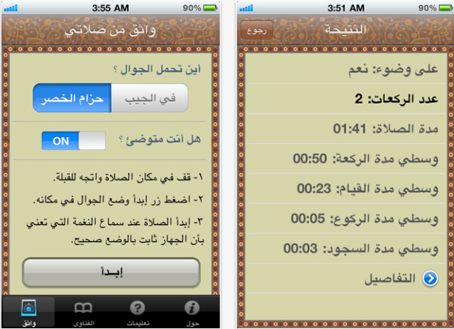 Skärmavbild 2012-12-19 kl. 20.25.29