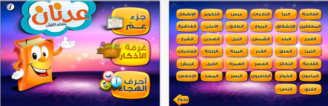 Skärmavbild 2012-12-29 kl. 21.32.39