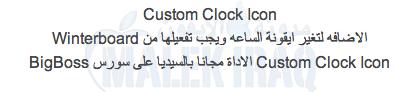 Custom Clock Icon