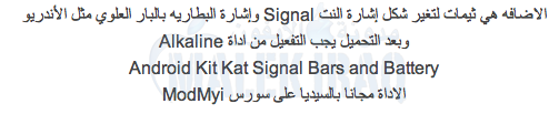 Android Kit Kat Signal Bars and Battery