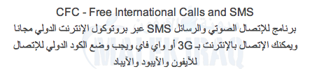 Free Calls and SMS