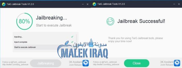 Taig جيلبريك Jailbreak لـ 8.0 - 8.1.2 ios