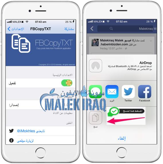 FBCopyTXT اداة لنسخ النصوص بالفيسبوك