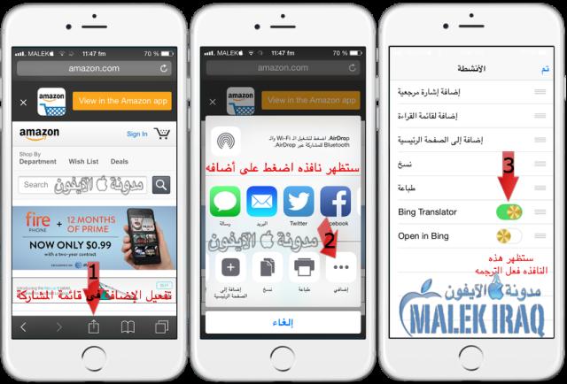 إضافة ترجمة المواقع الاجنبيه باستخدام سفاري في iOS 8