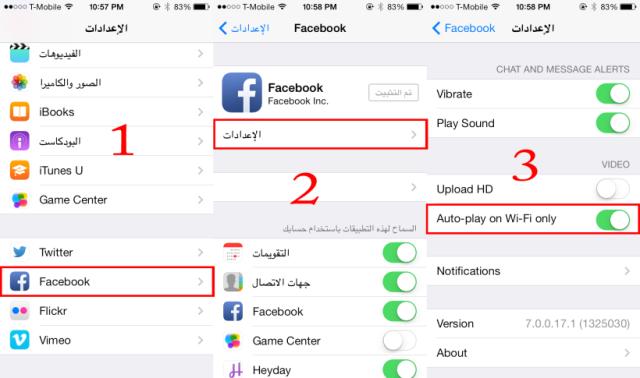 طريقة إيقاف تشغيل مقاطع الفيديو داخل فيس بوك بشكلٍ تلقائي على الآيفون