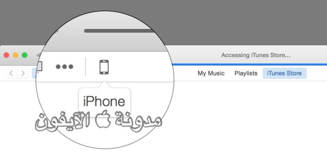 3- الإعدادات> iCloud> إيقاف البحث عن اي فون Settings > iCloud > Find My iPhone and turn that off