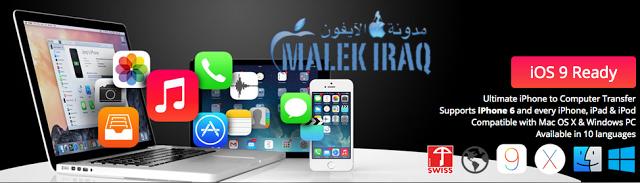 iMazing برنامج بديل الأيتونز لنقل الملفات مجانا