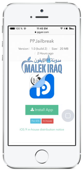 جيلبريك iOS 9.3.3 - ios 9.2 Jailbreak لمدة سنه ومن سفاري الايفون مباشر