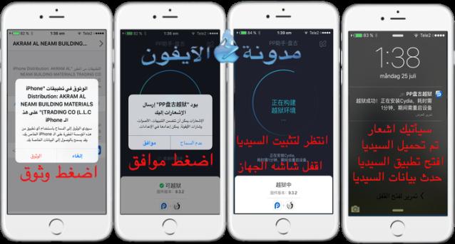 جيلبريك iOS 9.3.3 بدون كمبيوتر