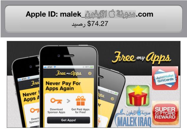 تطبيق يمكنك ربح بطاقات آيتونز مجانا وبدون جيلبريك