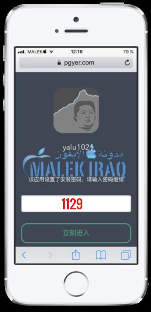 مدونة  الآيفون MALEK IRAQ | الصفحة 31