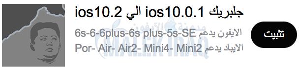 Yalu جيلبريك شبه مقيد iOS10 – iOS10.2 Jailbreak مباشر من الايفون