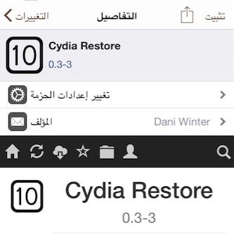 Cydia Restore