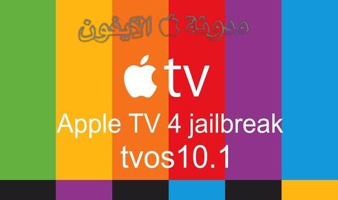 liber جيلبريك Apple TV 4 tvOS 9.1 /10.1 jailbreak